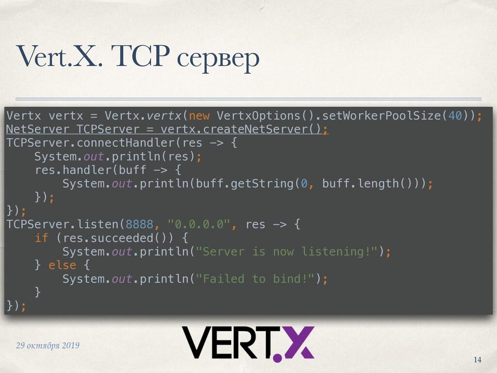 29 октября 2019 Vert.X. TCP сервер +14 Vertx ve...