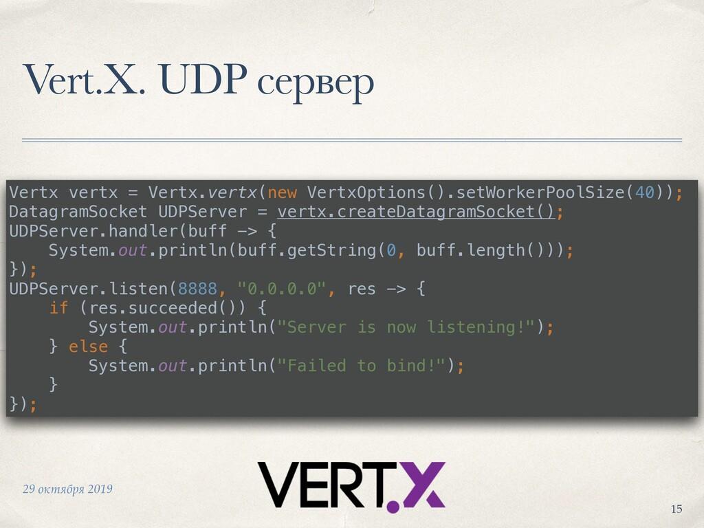 29 октября 2019 Vert.X. UDP сервер +15 Vertx ve...