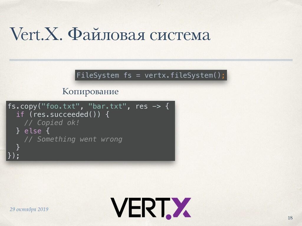 29 октября 2019 Vert.X. Файловая система +18 Fi...