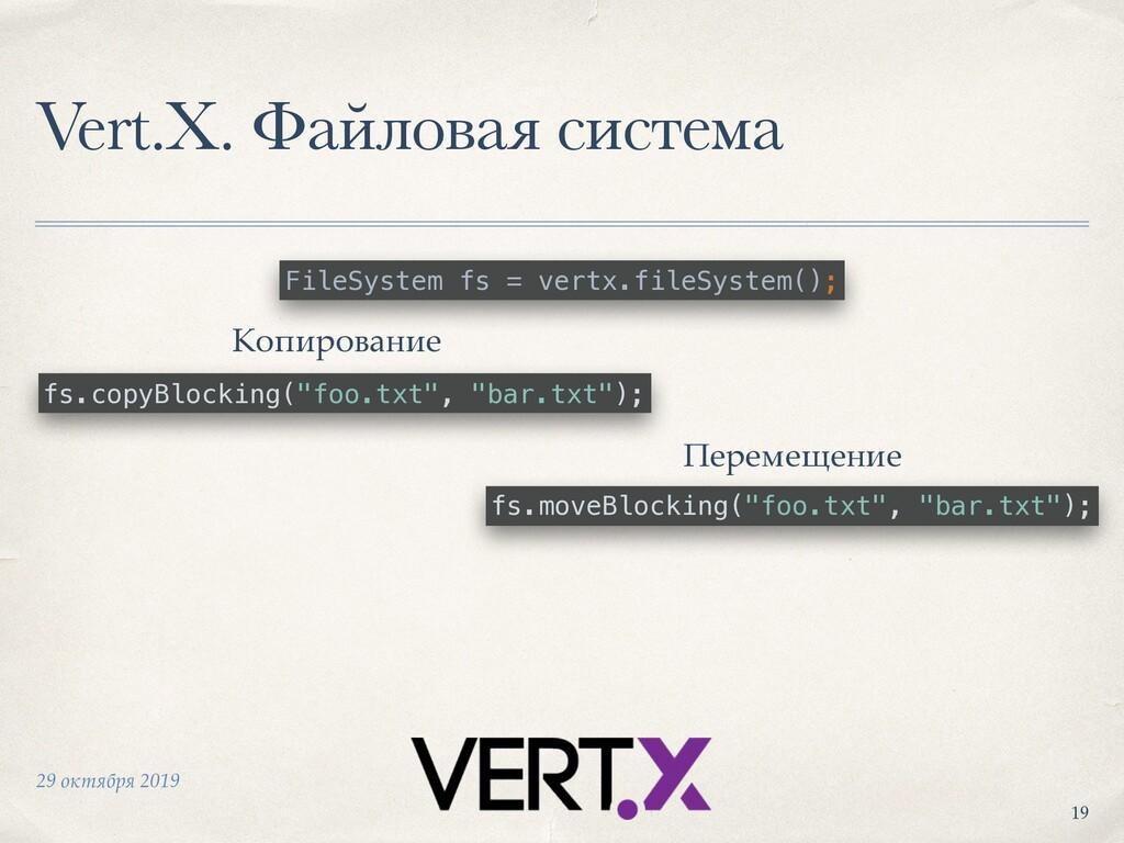 29 октября 2019 Vert.X. Файловая система +19 Fi...