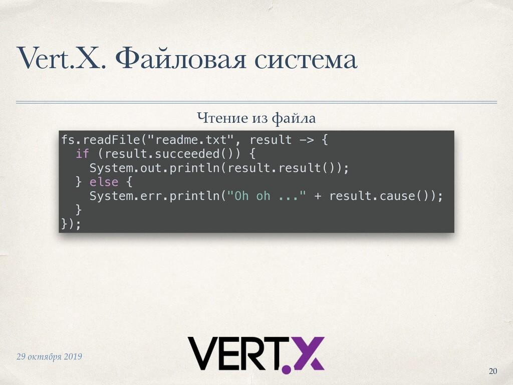 29 октября 2019 Vert.X. Файловая система +20 fs...