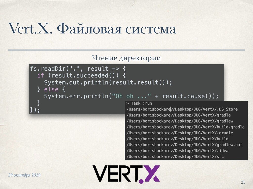 29 октября 2019 Vert.X. Файловая система +21 fs...