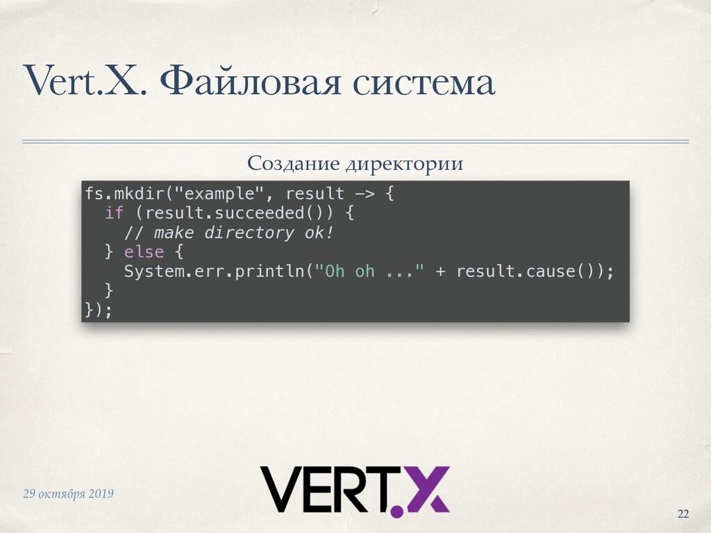 29 октября 2019 Vert.X. Файловая система +22 fs...
