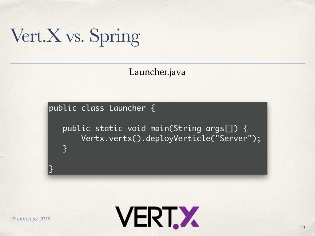 29 октября 2019 Vert.X vs. Spring +23 public cl...