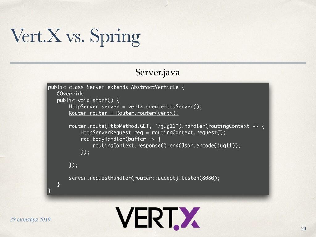 public class Server extends AbstractVerticle { ...