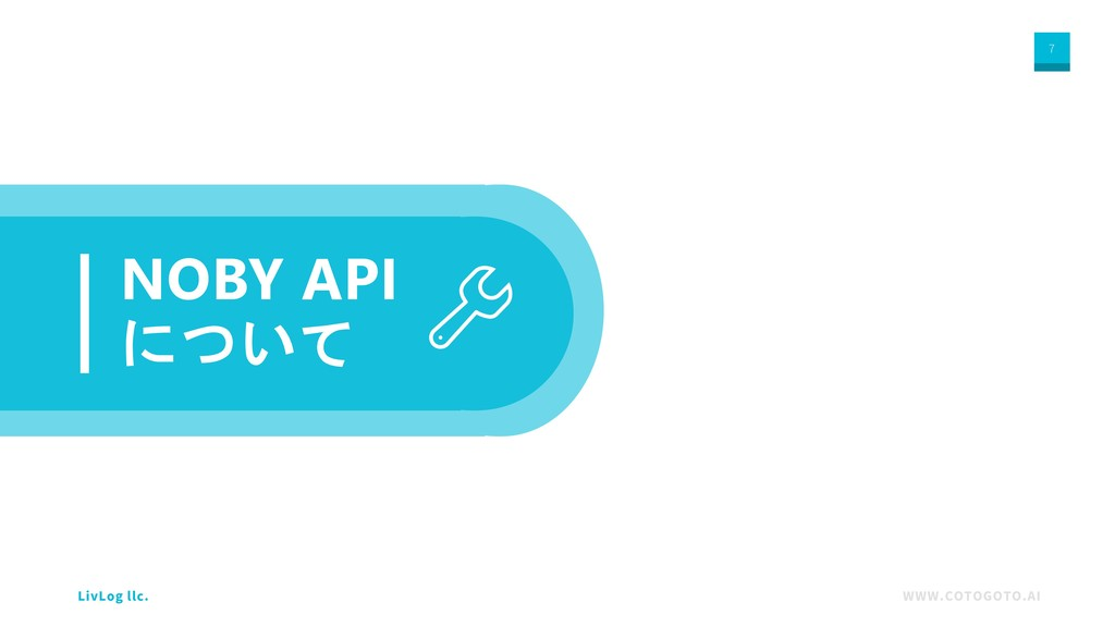 WWW.COTOGOTO.AI LivLog llc. 7 NOBY API について