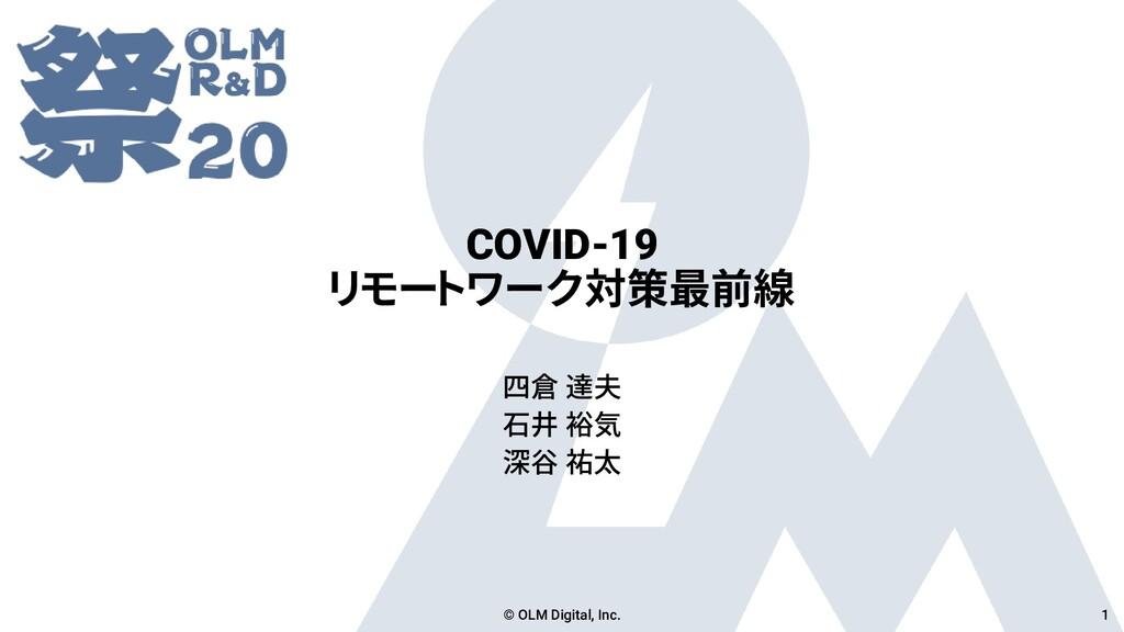 COVID-19 リモートワーク対策最前線 四倉 達夫 石井 裕気 深谷 祐太 © OLM D...