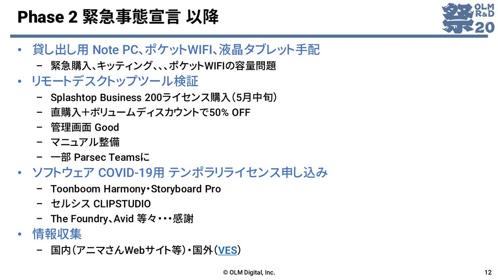 Phase 2 緊急事態宣言 以降 • 貸し出し用 Note PC、ポケットWIFI、液晶タブ...