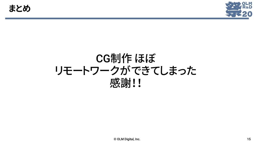 まとめ CG制作 ほぼ リモートワークができてしまった 感謝!! © OLM Digital,...