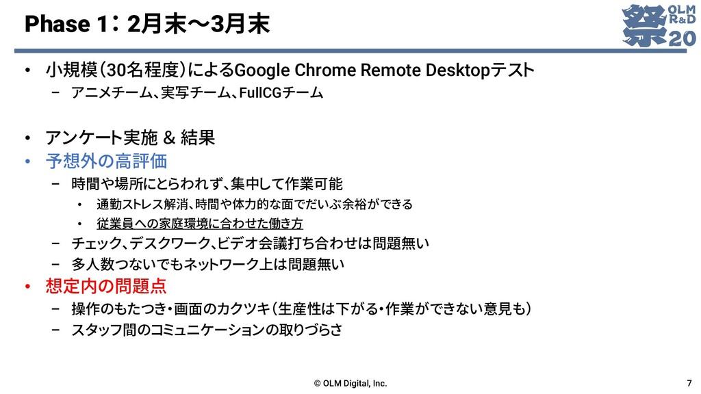 Phase 1: 2月末~3月末 • 小規模(30名程度)によるGoogle Chrome R...