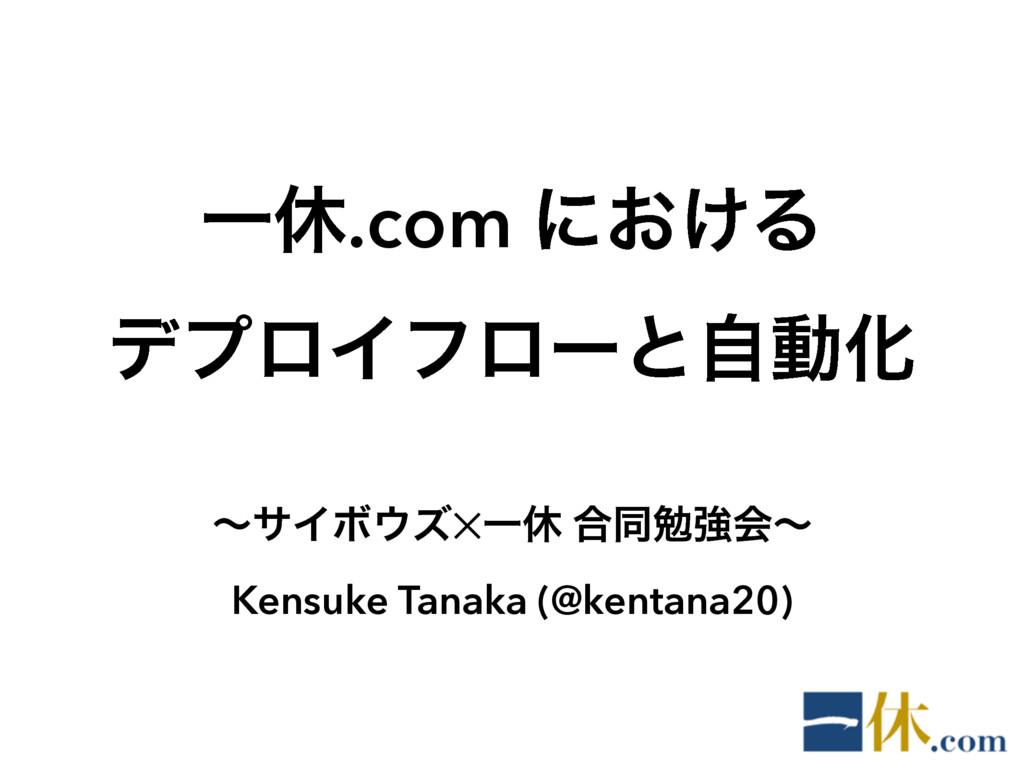 Ұٳ.com ʹ͓͚Δ σϓϩΠϑϩʔͱࣗಈԽ ʙαΠϘζ✕Ұٳ ߹ಉษڧձʙ Kensuk...