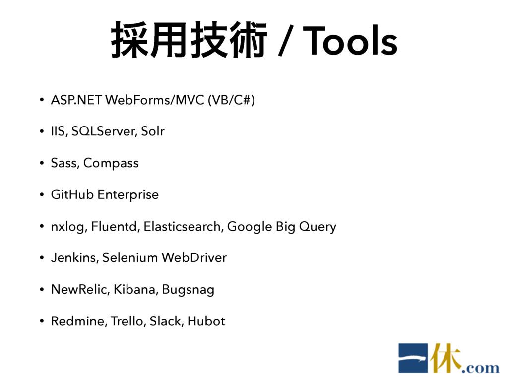 ࠾༻ٕज़ / Tools • ASP.NET WebForms/MVC (VB/C#) • I...