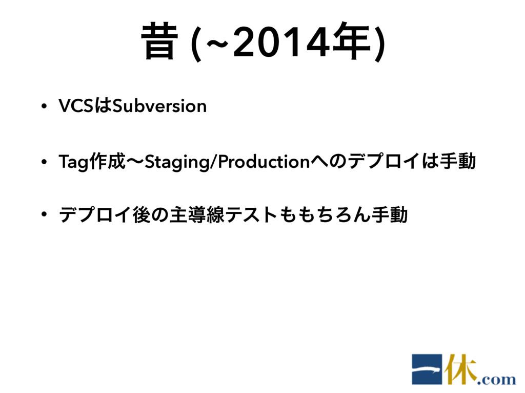 ੲ (~2014) • VCSSubversion • Tag࡞ʙStaging/Pro...