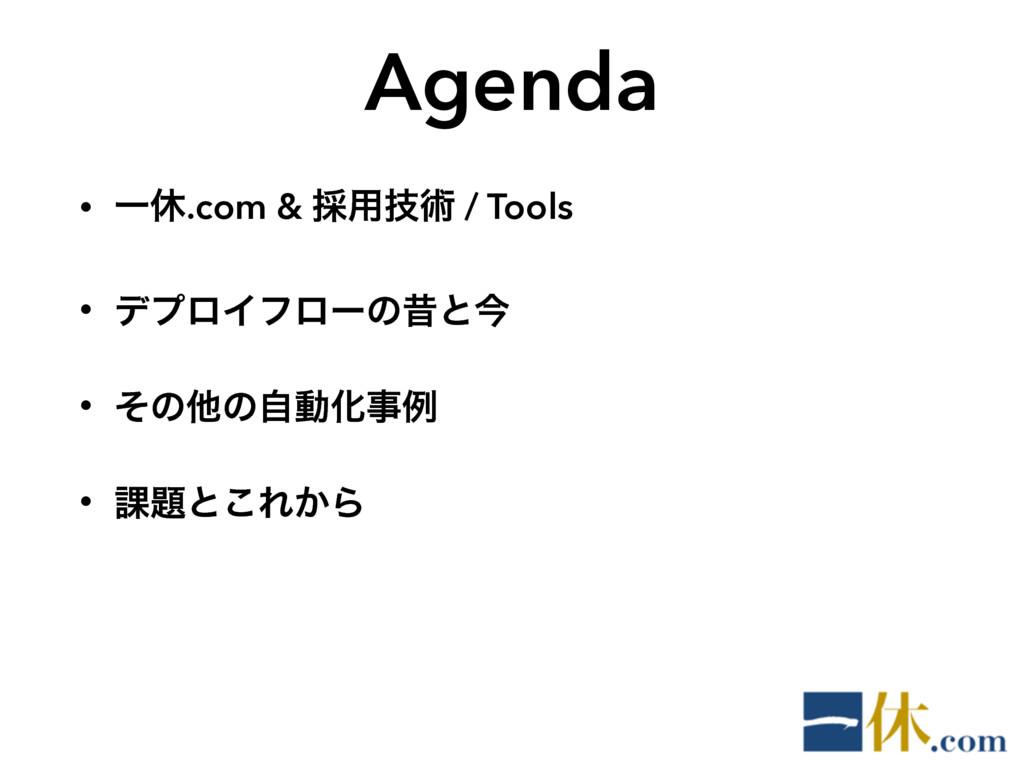 Agenda • Ұٳ.com & ࠾༻ٕज़ / Tools • σϓϩΠϑϩʔͷੲͱࠓ • ...