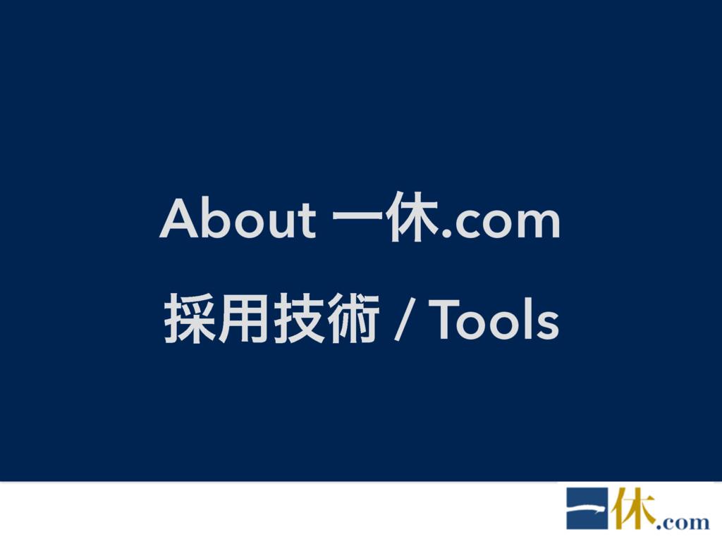 About Ұٳ.com ࠾༻ٕज़ / Tools