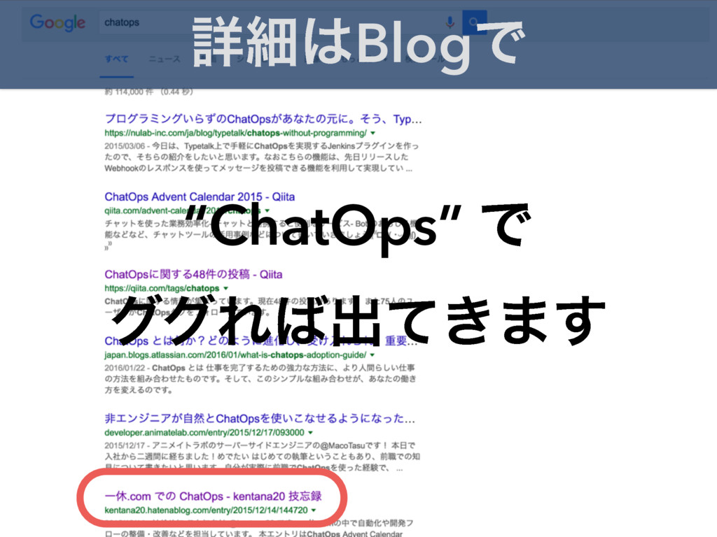 """ৄࡉBlogͰ """"ChatOps"""" Ͱ άάΕग़͖ͯ·͢"""