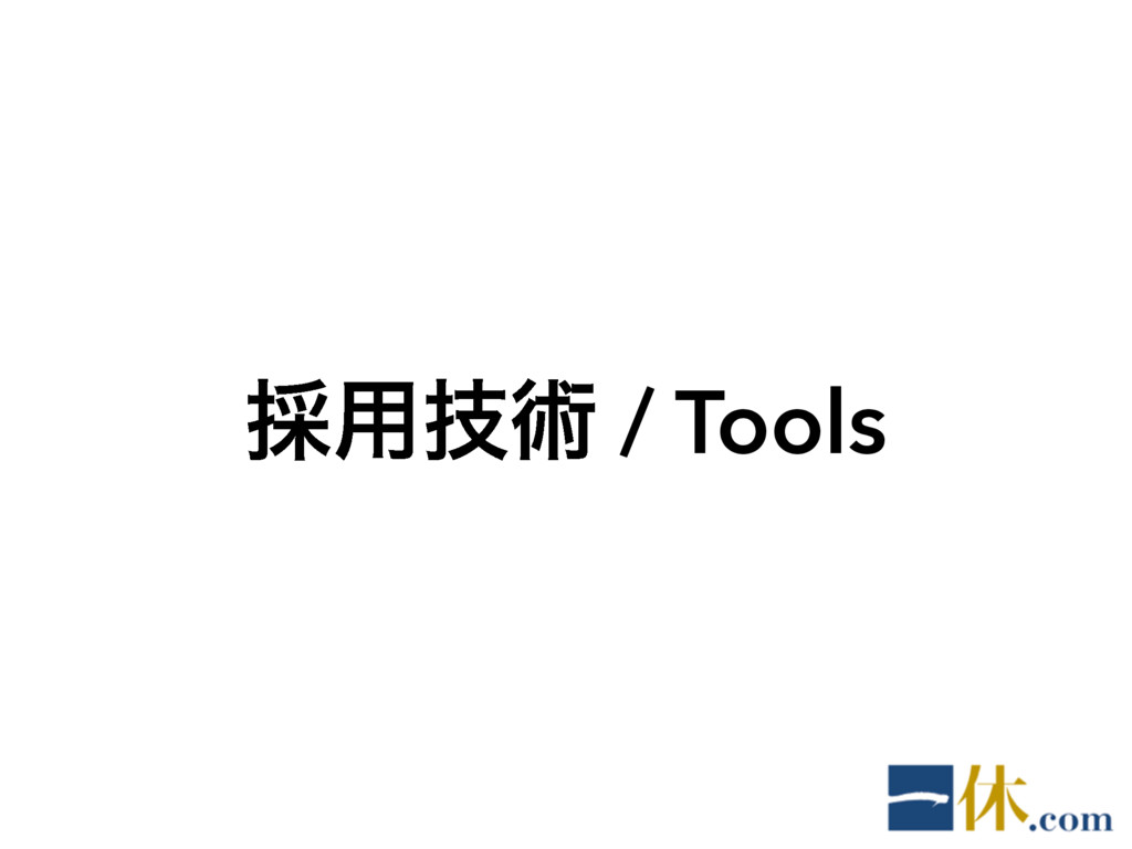 ࠾༻ٕज़ / Tools