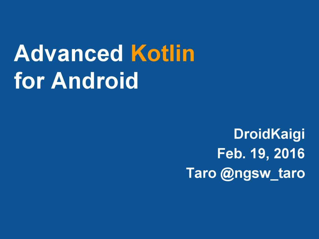 Advanced Kotlin for Android DroidKaigi Feb. 19,...