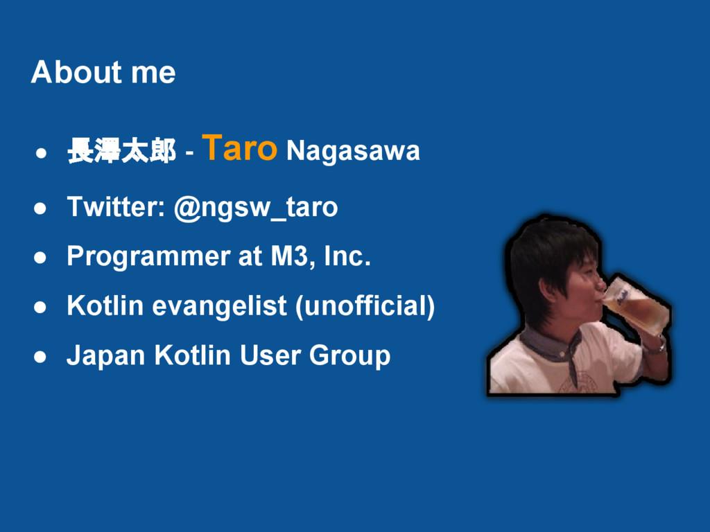 ● 長澤太郎 - Taro Nagasawa ● Twitter: @ngsw_taro ● ...