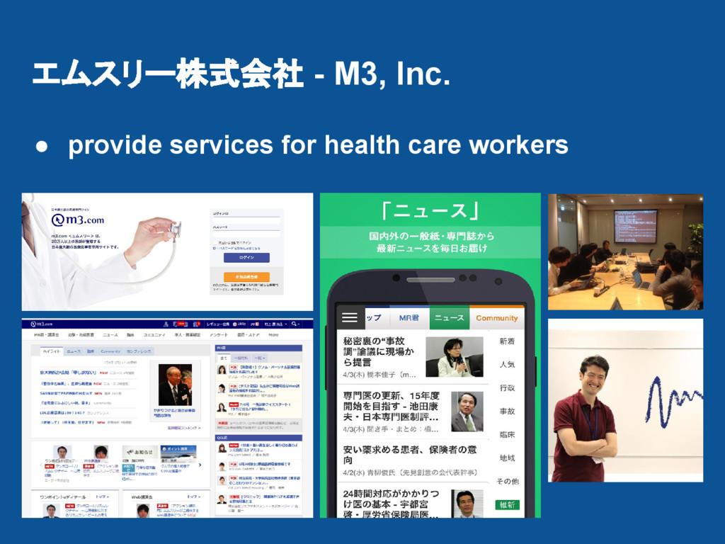 エムスリー株式会社 - M3, Inc. ● provide services for hea...