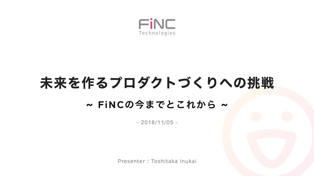 ະདྷΛ࡞ΔϓϩμΫτͮ͘Γͷઓ - 2018/11/05 - Presenter : To...