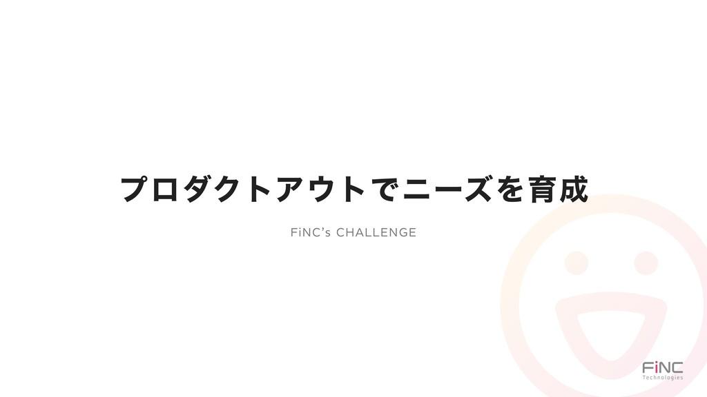 ϓϩμΫτΞτͰχʔζΛҭ FiNC's CHALLENGE