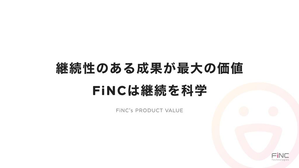 ܧଓੑͷ͋ΔՌ͕࠷େͷՁ FiNCܧଓΛՊֶ FiNC's PRODUCT VALUE