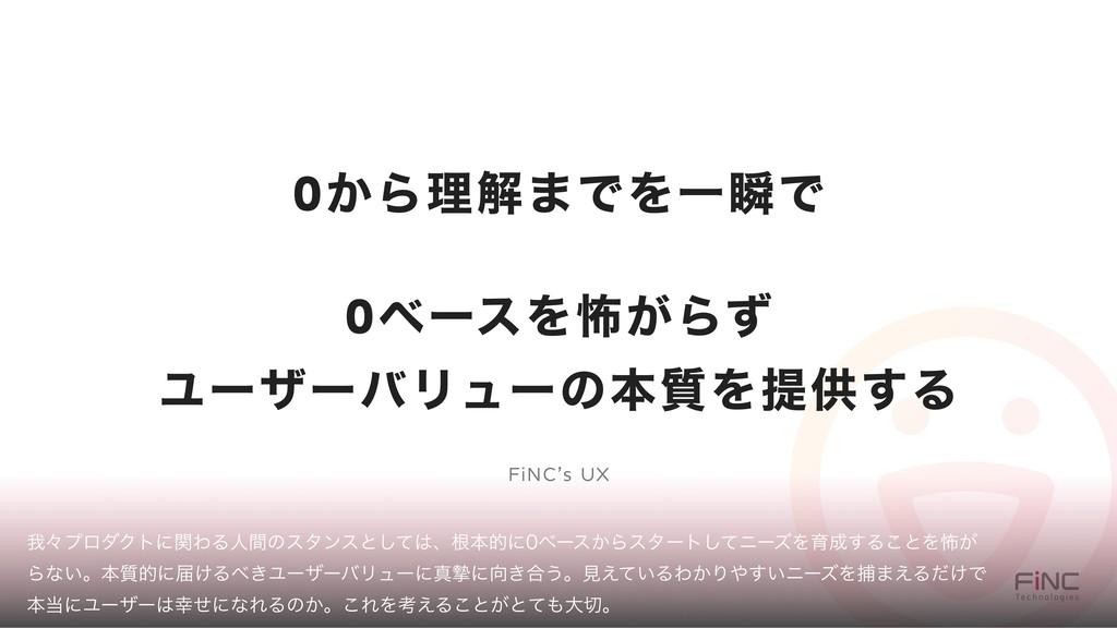 0͔Βཧղ·ͰΛҰॠͰ 0ϕʔεΛා͕Βͣ ϢʔβʔόϦϡʔͷຊ࣭Λఏڙ͢Δ FiNC's...