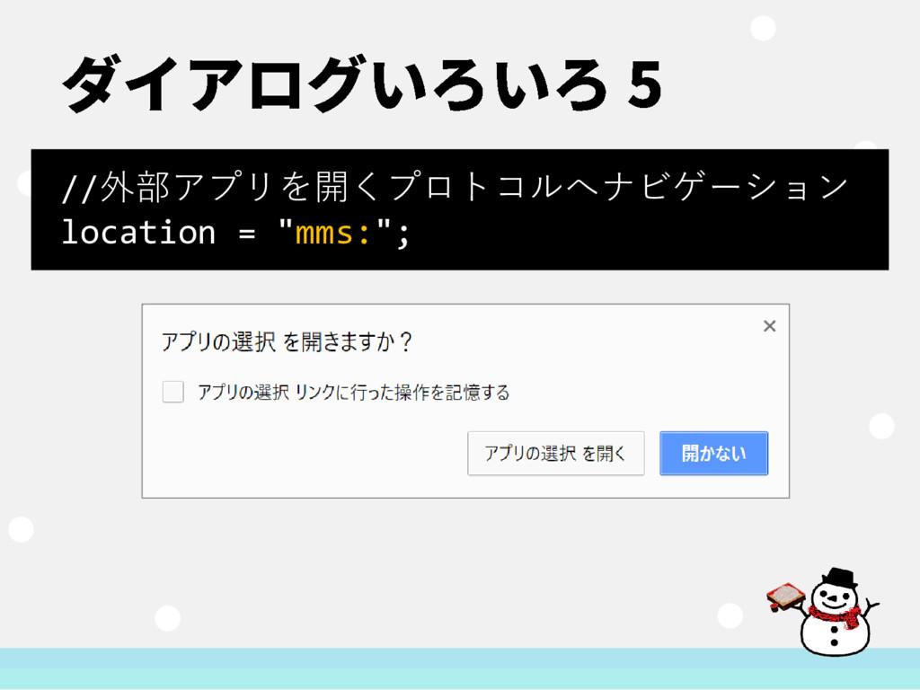 """//外部アプリを開くプロトコルへナビゲーション location = """"mms:"""";"""