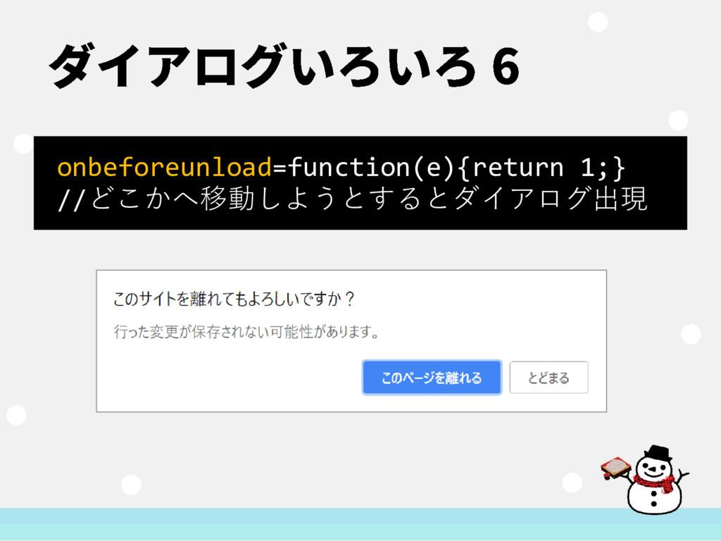 onbeforeunload=function(e){return 1;} //どこかへ移動し...