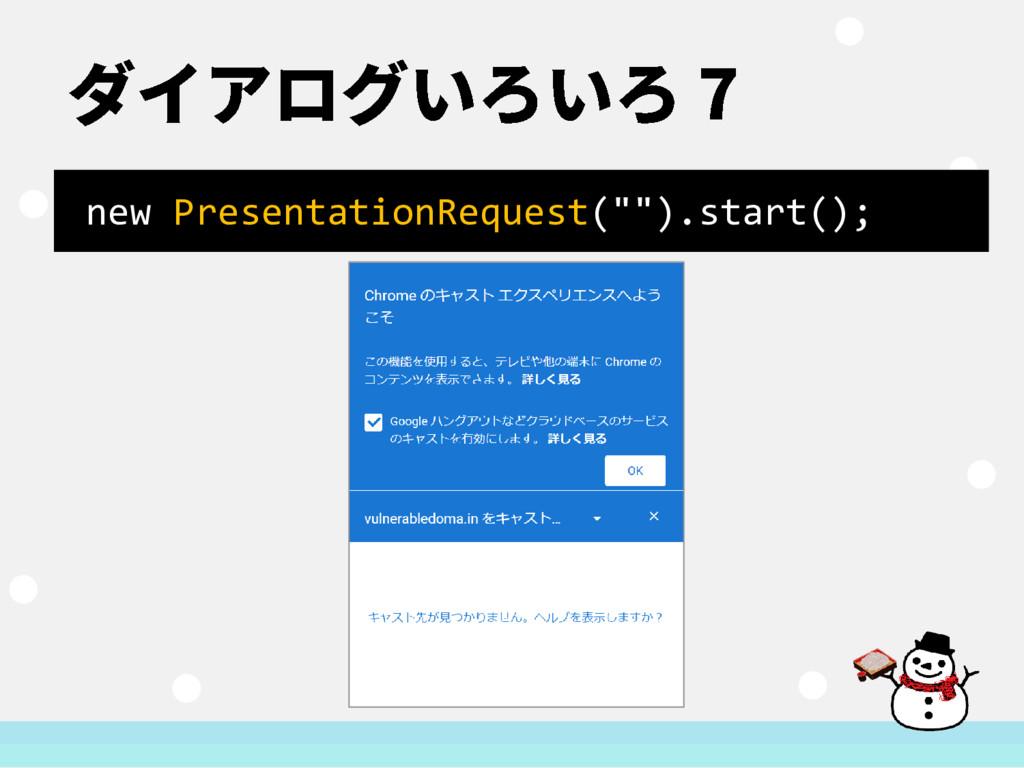 "new PresentationRequest("""").start();"