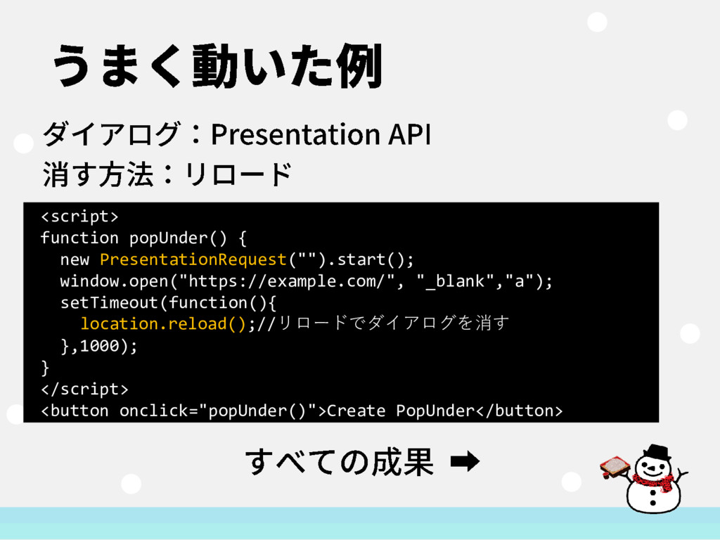 <script> function popUnder() { new Presentation...