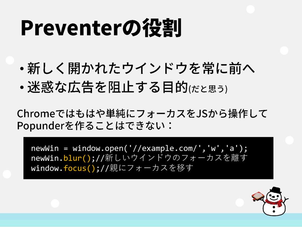 • • newWin = window.open('//example.com/','w','...