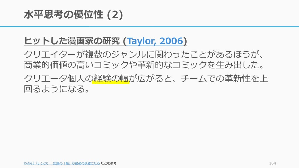 水平思考の優位性 (2) ヒットした漫画家の研究 (Taylor, 2006) クリエイターが...