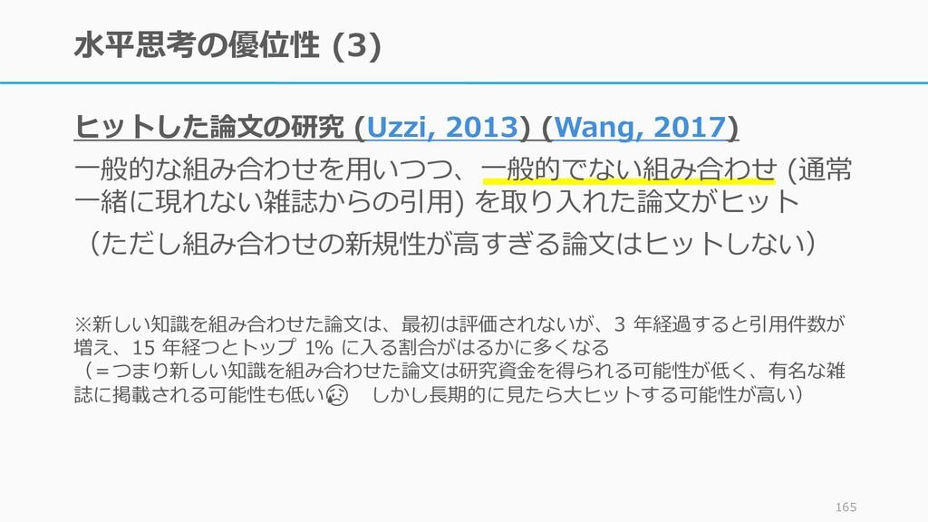 水平思考の優位性 (3) ヒットした論文の研究 (Uzzi, 2013) (Wang, 201...