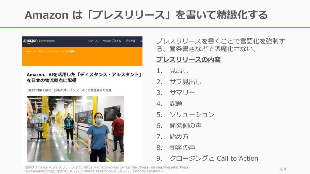 Amazon は「プレスリリース」を書いて精緻化する プレスリリースを書くことで言語化を強制す...