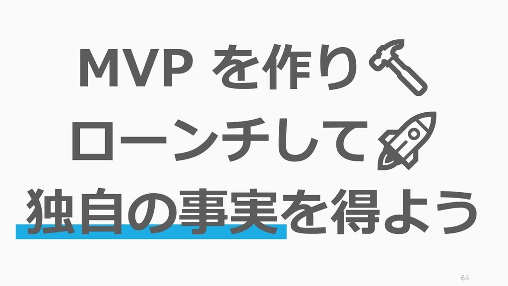 65 MVP を作り🔨 ローンチして🚀 独自の事実を得よう