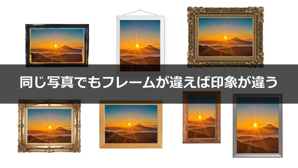 85 同じ写真でもフレームが違えば印象が違う