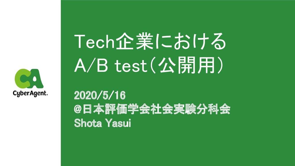 Tech企業における A/B test(公開用) 2020/5/16  @日本評価学会社...