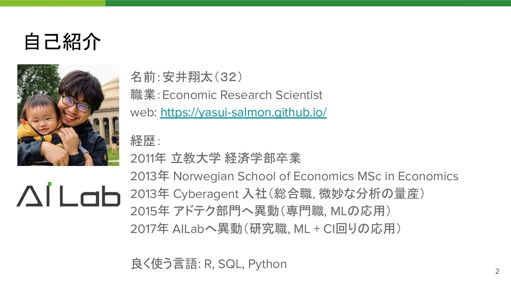 自己紹介 名前:安井翔太(32) 職業:Economic Research Scientis...