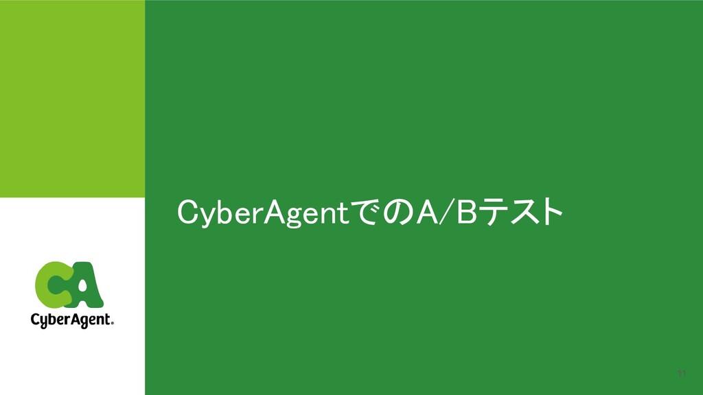 CyberAgentでのA/Bテスト 11