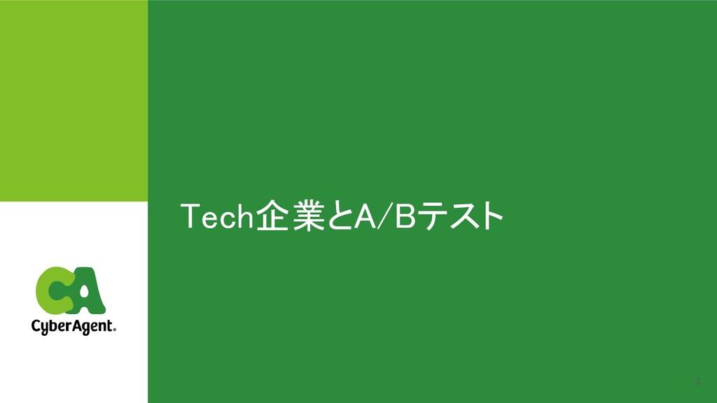 Tech企業とA/Bテスト 3