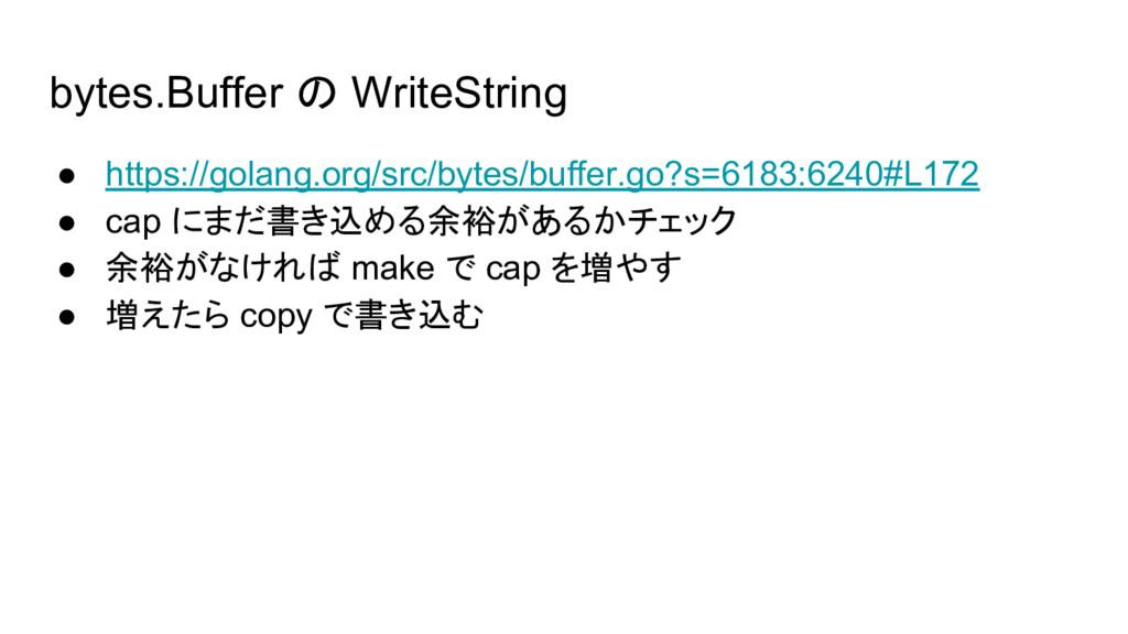 bytes.Buffer の WriteString ● https://golang.org...