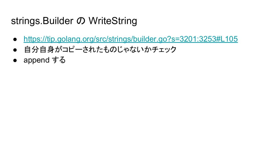 strings.Builder の WriteString ● https://tip.gol...