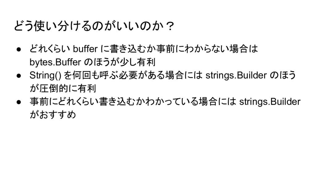 どう使い分けるのがいいのか? ● どれくらい buffer に書き込むか事前にわからない場合は...
