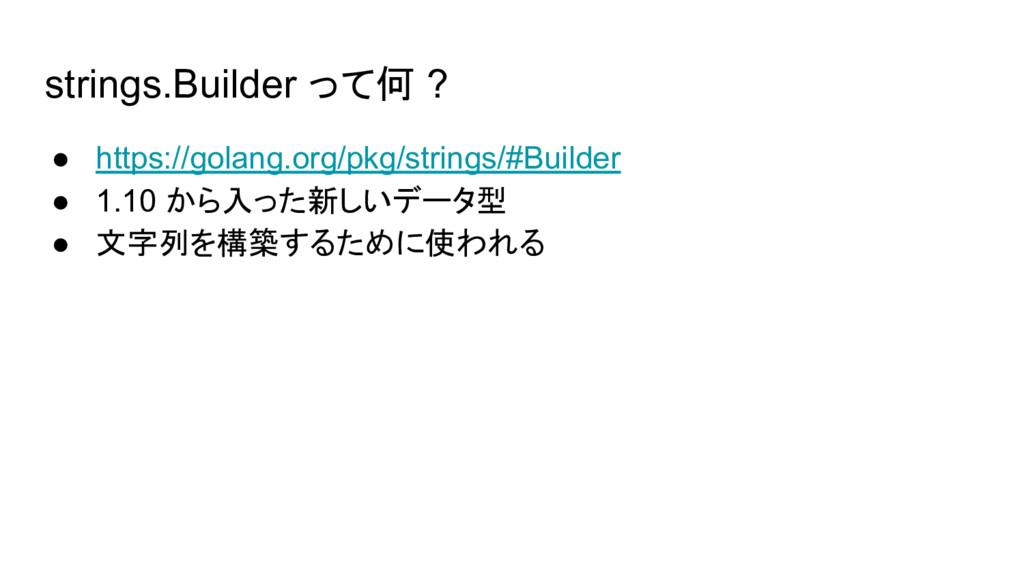 strings.Builder って何 ? ● https://golang.org/pkg/...
