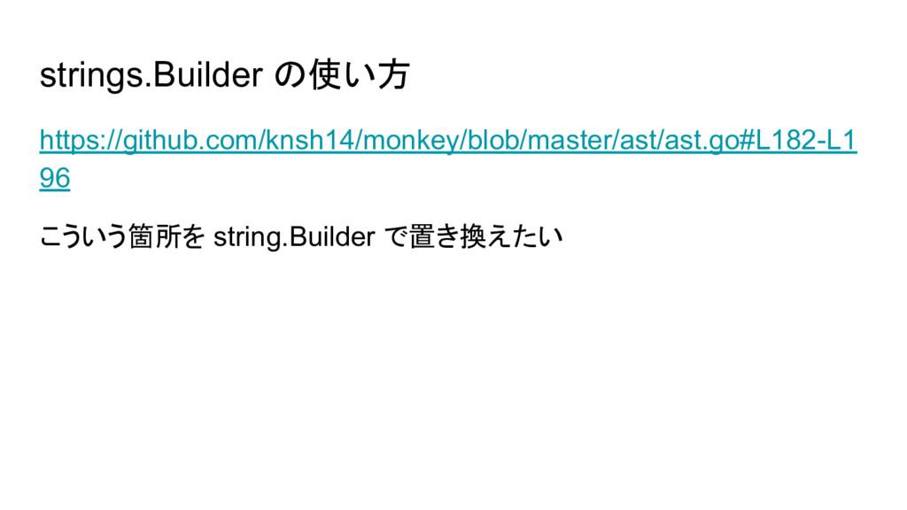 strings.Builder の使い方 https://github.com/knsh14/...