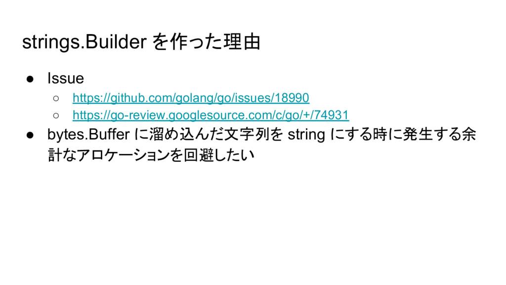 strings.Builder を作った理由 ● Issue ○ https://github...