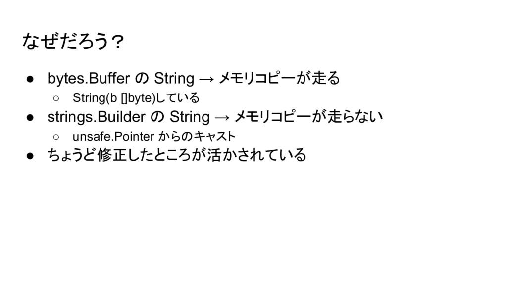 なぜだろう? ● bytes.Buffer の String → メモリコピーが走る ○ St...