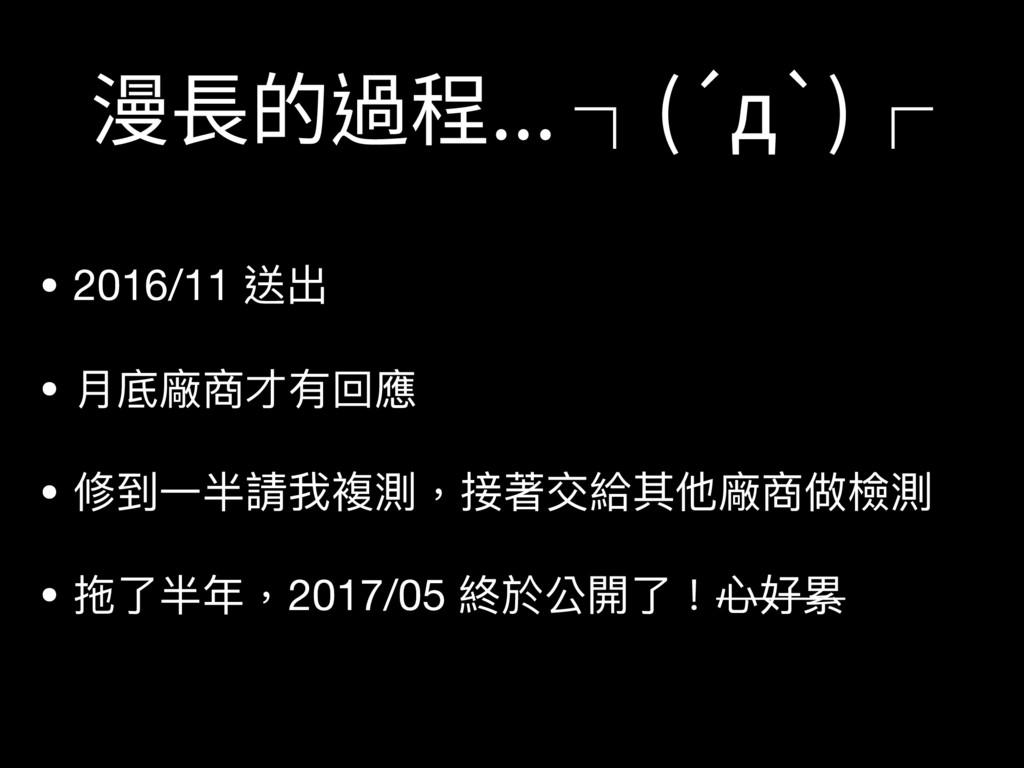 恠涸麕玑н sŐA й • 2016/11 送出  • ⽉月底廠商才有回應  • 修...